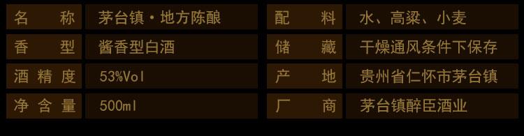 地方陳釀酒-頁面3_02.jpg