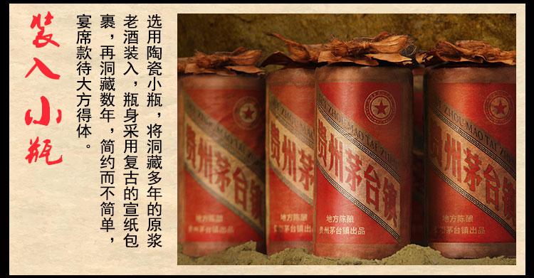 地方陳釀酒-頁面3_17.jpg
